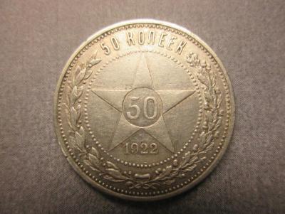 50 коп 1922.jpg