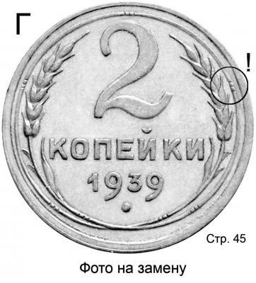 1939 Г.jpg