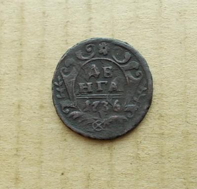 денга 1736.JPG