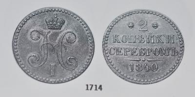 1840 sp brekke.jpg