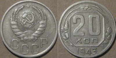 20коп1943-1.11А.jpg