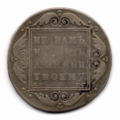 Рубль 1798 Р.jpg