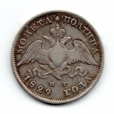 полтина 1829 А.jpg