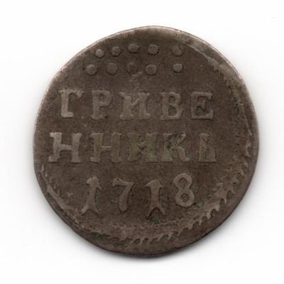 Гривенник 1718 Р.jpg