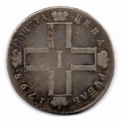 Рубль 1798 А.jpg