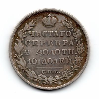 полтина 1829 Р.jpg