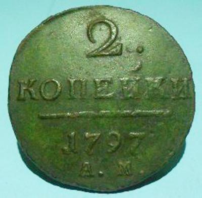 2 копейки 1797 АМ узкий реверс.JPG