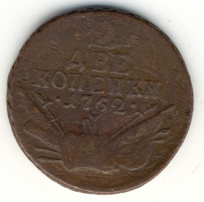 2 коп. 1762.jpg2.jpg