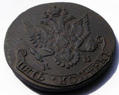 5 копеек 1784 КМ (3).JPG