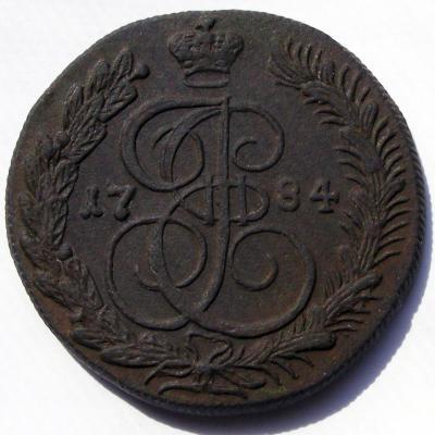 5 копеек 1784 КМ (1).JPG