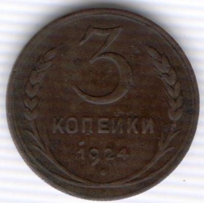 3 копейки 1924 гурт 1.jpg