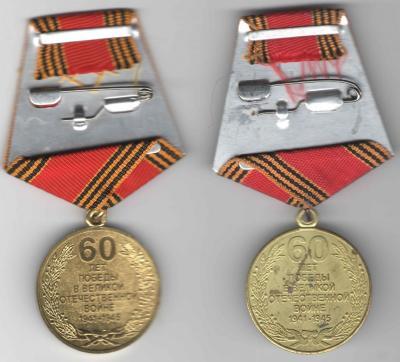 60 лет ВОВ обрез.jpg