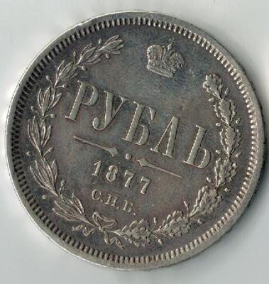 1877реверс.jpg