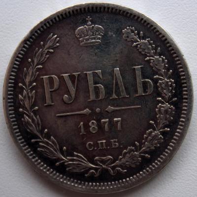 1877реверсФ.jpg