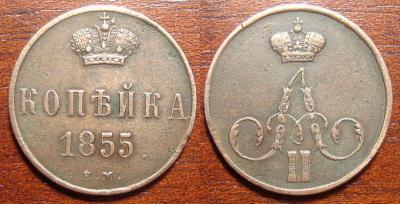 Копейка 1855 Е.М.(Александр II).jpg