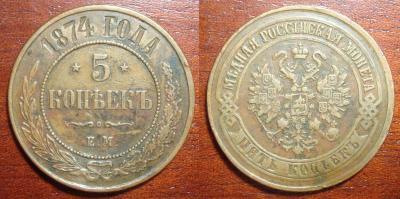 5 Копеек 1874 Е.М..jpg