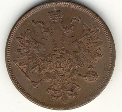 5 коп. 1867 ЕМ.jpg