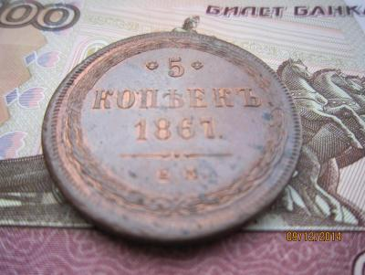 5 коп. 1867 ЕМ 001_1_1.jpg