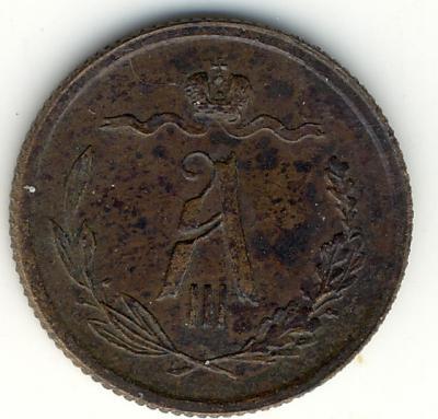 денежка 1881.jpg2.jpg