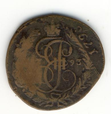 2 коп 1793.jpg