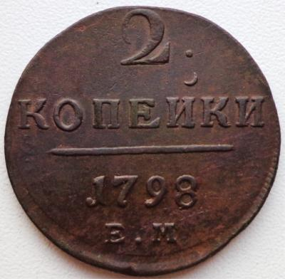 2 коп 1798г 2..jpg