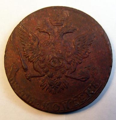 5 копеек 1760 игольчатый орел (6).JPG