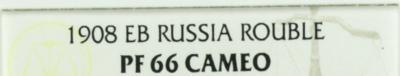 Рубль 1908 Синкона 12-1004 с.jpg