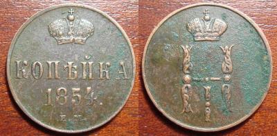 1 Копейка 1854 Е.М..jpg