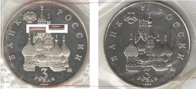 ГОД КОСМОСА (сравнение аверсов монет Артема).jpg