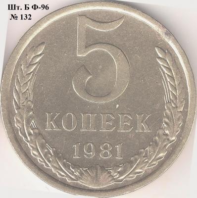 5.1981Рп..jpg