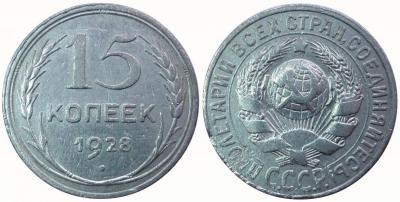 15 -1928 ШТ.Г.jpg