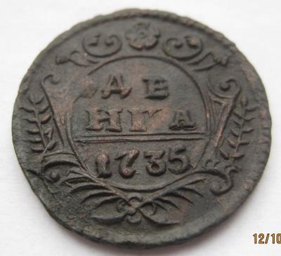 Деньга 1735 РЦНФ№21 Хвост_4-1-4_1Б.jpg