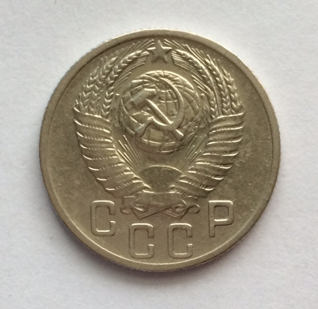 15 копеек 1953 г. Просвет в букве «О» круглый