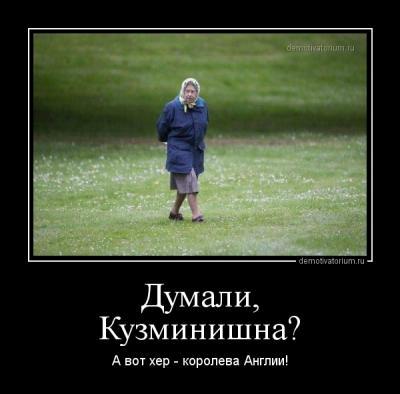 demotivatorium_ru_dumali_kuzminishna_61214.jpg