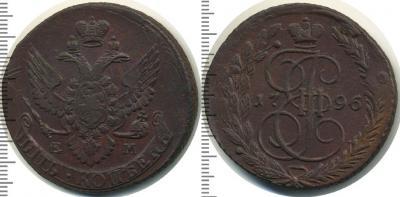 5 kop 1796 EM (PP).jpg