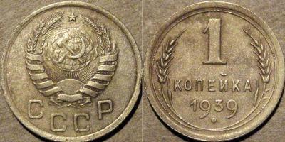 1коп1939-1Б.jpg