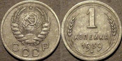 1коп1939-1Г.jpg