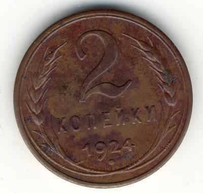2 коп.1924.jpg6.jpg