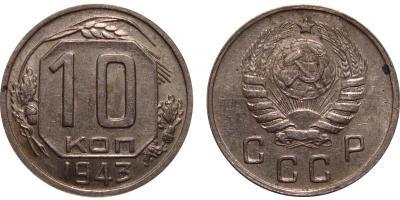 10 копеек 1943 Ф-82.jpg