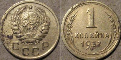 1коп1937-1П.jpg