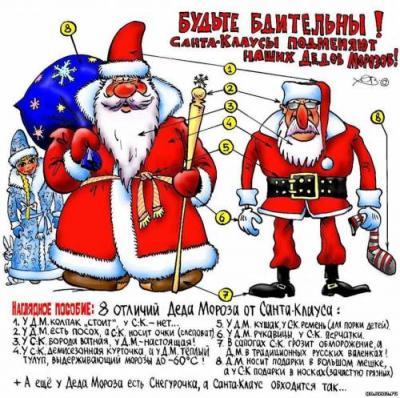 Дед мороз и Санта Клаус.jpg