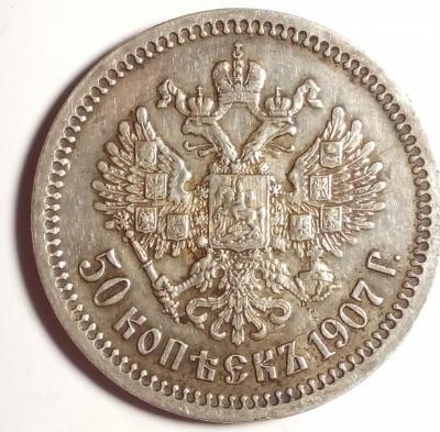 50 коп 1907_croped.JPG