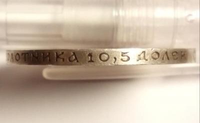 Гурт2 50 коп.1907_croped.JPG
