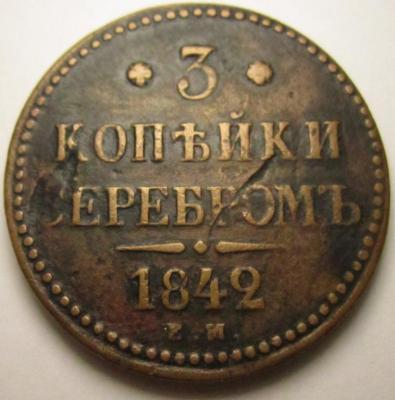 3-1842ем рев.jpg