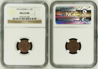 1-2 копейки 1916 NGC MS 63 BN с.JPG