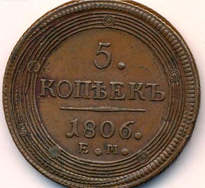 5 копеек 1806 - 2.png
