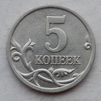 5 коп. 2005.jpg