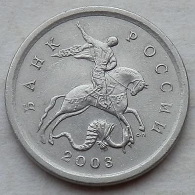 2003 аверс.jpg