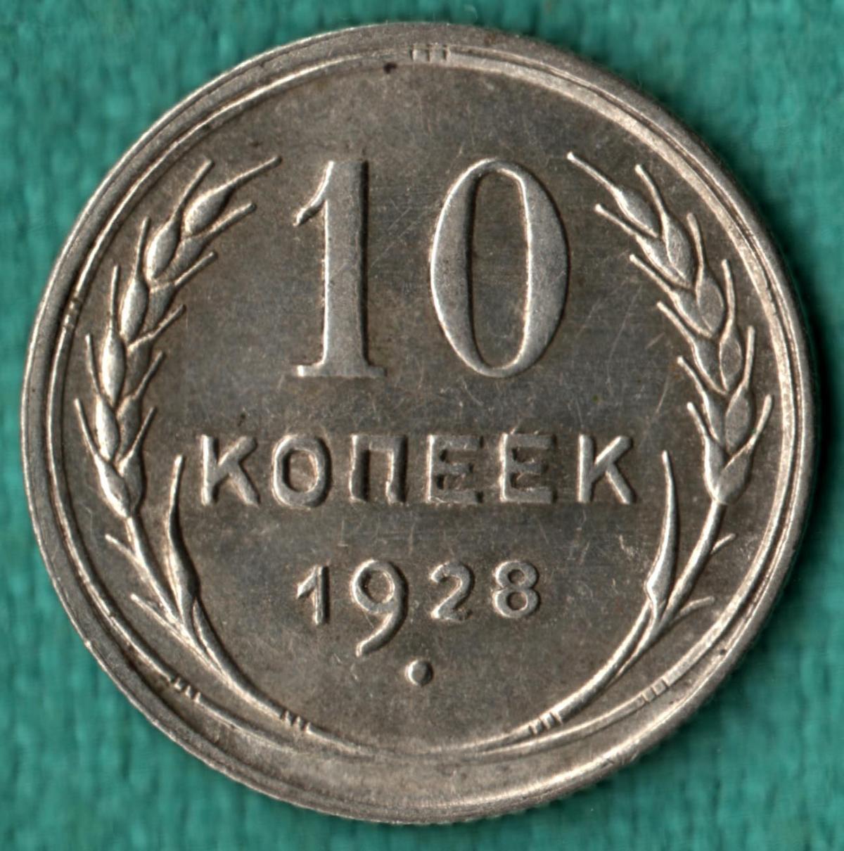 10 копеек 1928 г. Лицевая сторона - 1.1., оборотная сторона - Ж