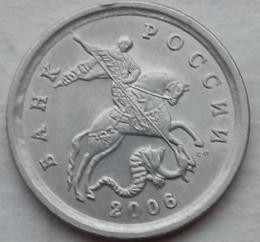 1 копейка 2006 г. СПМД Окантовка нижнего листа замкнута, буквы